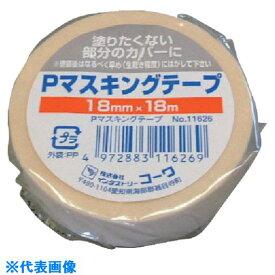 ■KOWA Pマスキングテープ18mm《70個入》〔品番:11626〕[TR-8065877×70]