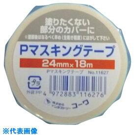 ■KOWA Pマスキングテープ24mm《50個入》〔品番:11627〕[TR-8065878×50]