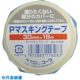 ■KOWA Pマスキングテープ30mm《40個入》〔品番:11628〕[TR-8065879×40]