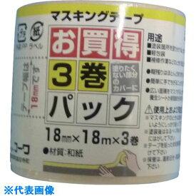 ■KOWA マスキングテープ3巻パック18mm《20個入》〔品番:11781〕[TR-8065913×20]
