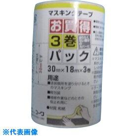 ■KOWA マスキングテープ3巻パック30mm《10個入》〔品番:11783〕[TR-8065915×10]