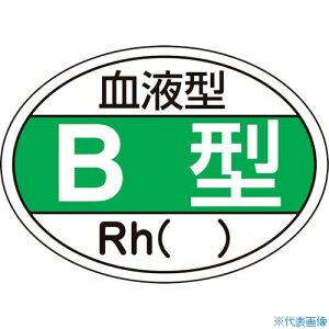 ■緑十字 ヘルメット用ステッカー 血液型B型・Rh() HL−201 25×35mm 10枚組[品番:233201][TR-8151455]