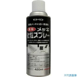 ■サンデーペイント 亜鉛メッキ化粧スプレー 420ml シルバー〔品番:20011Y〕[TR-8186439]