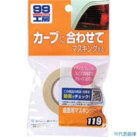 ■ソフト99 曲面用マスキングテープ《30個入》〔品番:09119〕[TR-8207087×30]