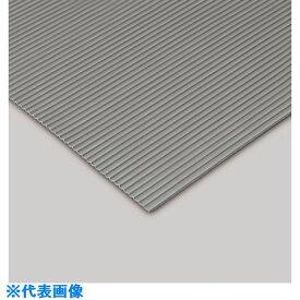 ■テラモト 筋入ゴム 3mm厚 灰 1.2m×20m〔品番:MR1420205〕[TR-8550922]【個人宅配送不可】
