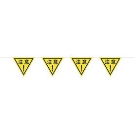 ■グリーンクロス 三角旗10連10Mロープ 蛍光イエロー 注意 〔品番:1137021116〕[TR-8570704]