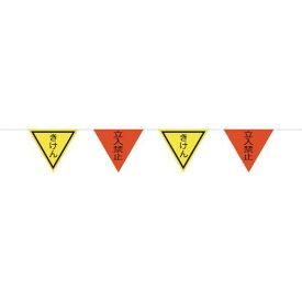 ■グリーンクロス 三角旗10連10Mロープ蛍光オレンジ・イエロー きけん/立入禁止 〔品番:1137021117〕[TR-8570705]