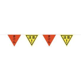 ■グリーンクロス 三角旗10連10Mロープ蛍光オレンジ・イエロー きけん/注意 〔品番:1137021118〕[TR-8570706]