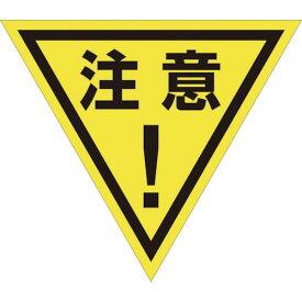 ■グリーンクロス 三角旗 単旗 蛍光イエロー 注意! 〔品番:1137022009〕[TR-8570714]
