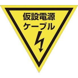 ■グリーンクロス 三角旗 単旗 蛍光イエロー 仮設電源ケーブル 〔品番:1137022012〕[TR-8570717]