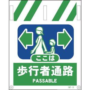 ■グリーンクロス タンカン標識 NTー3 歩行者通路〔品番:1146820003〕[TR-8570834]