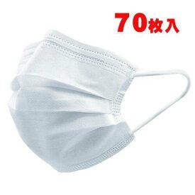 【在庫有り自社倉庫より出荷】立体型3層 使い捨てマスク レギュラー 男女兼用 大人 70枚袋入れ
