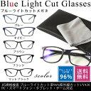 【ポイント10倍!】【ランキング1位獲得!】 JIS検査済 PC眼鏡 ブルーライトカット 96% メガネ UV420 紫外線カット メンズ レディース 男女兼用...