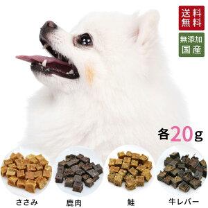 食べやすいキューブ 4種 各20g | 送料無料 犬 おやつ 無添加 どっぐふーどる 詰め合わせ 国産 猫 小分け ギフト セット 個別包装 鮭 ささみ 鹿肉 ドッグフード ペットフード ドッグ ドックフー