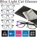 ランキング1位獲得 JIS検査済 PC眼鏡 ブルーライトカット 96% メガネ UV420 紫外線カット メンズ レディース 男女兼用…