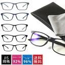 期間限定 ポイント10倍 JIS検査済 PCメガネ パソコン メガネ ブルーライトカット 96% PCめがね PC眼鏡 ブルーライトカ…