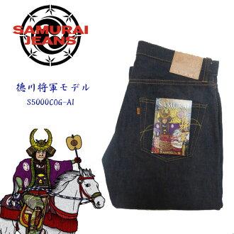 S5000COG AI 德川幕府武士牛仔裤武士牛仔裤牛仔模特牛仔裤休闲牛仔裤武士武士牛仔裤