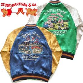 STUDIO D'ARTISAN ステュディオ・ダルチザン スカジャン 40thサテンスカジャン(春夏) SP-057 メンズ 40周年 M-L