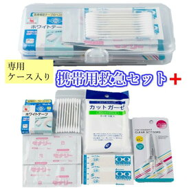 First Aid Kit Portable 携帯用救急セット 応急手当セット 防災セット 持ち運び コンパクト【メール便配送対応】