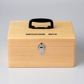 あられほぞ組加工 日本製 木製救急箱 280mm×200mm×140mm おしゃれ 薬箱