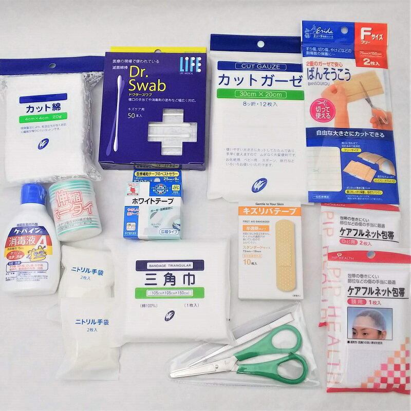 (中身のみ)応急手当用品14点セット 救急セット 応急手当セット 防災セット 労働安全衛生規則準拠