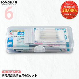 First Aid Kit Portable 携帯用救急セット 応急手当セット 防災セット 持ち運び コンパクト