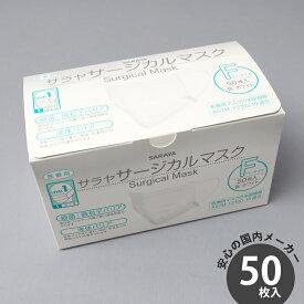 サラヤ サージカルマスクF 50枚入 ホワイト ふつうサイズ 不織布 医療用 ASTM-F2100-19 レベル1