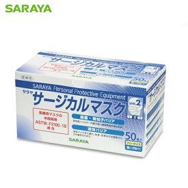 サラヤ サージカルマスクF 50枚入 ASTM-F2100-19 レベル2 ブルー ふつうサイズ SARAYA 医療用 全国マスク工業会