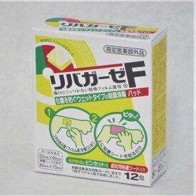 リバガーゼF12包入(個別包装)【メール便配送対応】