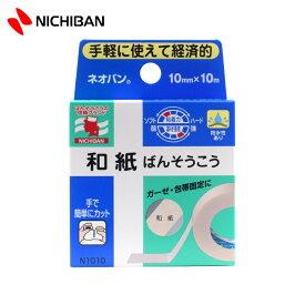 ニチバン ネオバン 和紙ばんそうこう 10mm×10m N10-10
