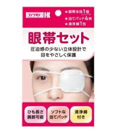 眼帯セット【メール便配送対応】