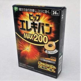 ピップエレキバン MAX200 24粒入【メール便配送対応】