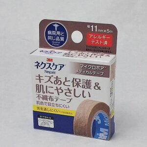 スリーエム ネクスケア キズあと保護&肌にやさしい不織布テープ マイクロポア メディカルテープ 目立ちにくいブラウン 幅11mm×5m MPB11