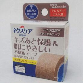 スリーエム ネクスケア キズあと保護&肌にやさしい不織布テープ マイクロポア メディカルテープ 幅22mm×5m MPB22【メール便配送対応】