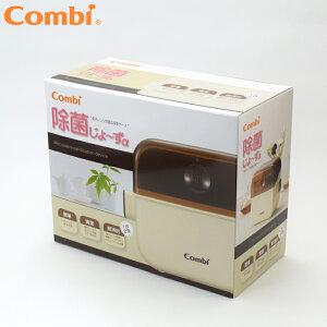 コンビ 除菌じょ〜ずα(電子レンジ除菌&保管ケース) バニラ(WH) 日本製