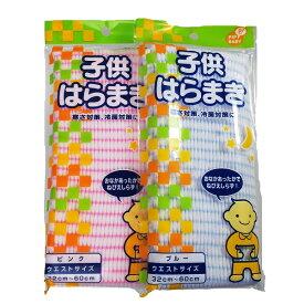 ピップ 子どもはらまき(ピンク/ブルー)寝冷え・冷房対策に 日本製【メール便配送対応】