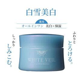 キラリズム とろける薬用オールインワン ホワイトヴェール スノーホワイトモイスチャー 白雪美白 50g 日本製