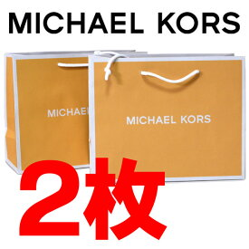 マイケルコース MK MICHAEL KORS 紙袋 2枚セット ショッピングバッグ ギフトセット ラッピング袋 ギフトバッグ 20160303【ブランド 新品 送料無料 誕生日 記念日 お祝い プレゼント 正規 人気 レディース 安心 保証 ギフト】