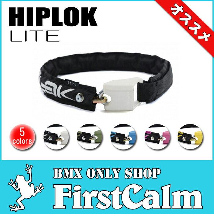 【BMXパーツ】HIPLOK ヒップロック LITE ライト WHITE ホワイト