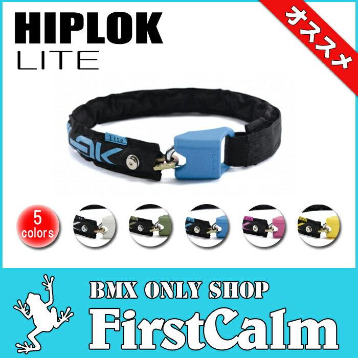【BMXパーツ】HIPLOK ヒップロック LITE ライト CYAN シアン