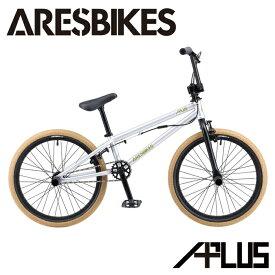 2020年モデル ARESBIKES BMX アーレスバイク APLUS アプラス フラットランド 20インチ マットシルバー【完全組立】