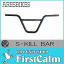 【BMXパーツ】ARESBIKES アーレスバイク S-KILL BAR M.BK