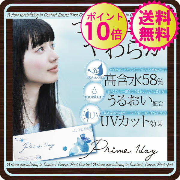 (後払OK)ポイント10倍!プライムワンデー Prime1day【30枚入】×1箱 【アイレ】【YDKG-kj】
