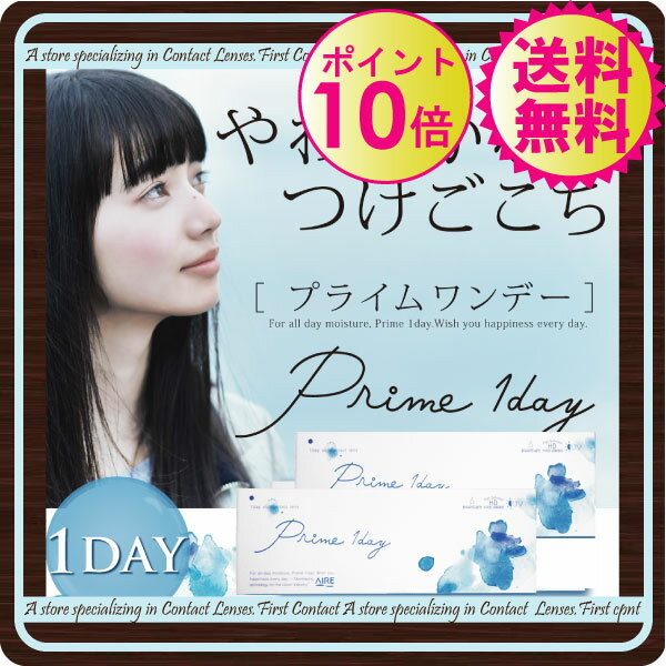 ポイント10倍!プライムワンデー Prime1day【30枚入】×2箱 【アイレ】【YDKG-kj】