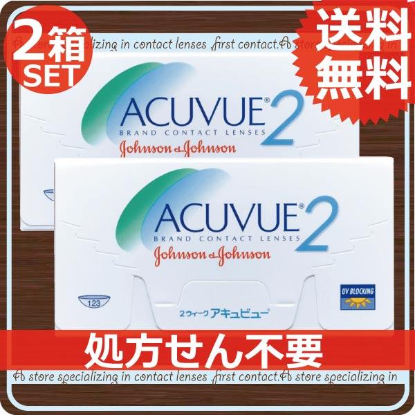 (後払OK)【処方箋不要】2ウィーク アキュビュー×2箱【2WEEK】【送料無料】【ジョンソン&ジョンソン】【ACUVUE】【YDKG-kj】