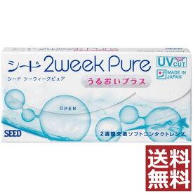 コンタクト 2ウィーク 2ウィークピュア うるおいプラス【2WEEK】【送料無料】シード seed pure
