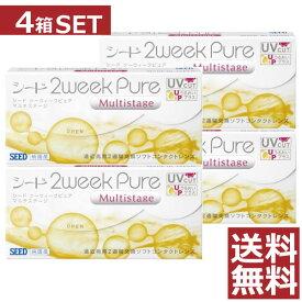 コンタクト 2ウィークピュアマルチステージ ×4箱遠近両用【2WEEK】【送料無料】シード seed pure