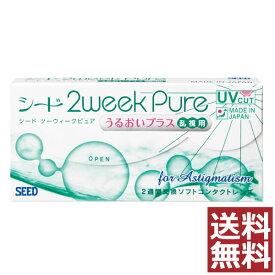 コンタクト 2ウィークピュアうるおいプラス乱視用【2WEEK】【送料無料】シード seed pure