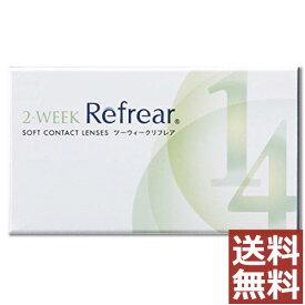 (送料無料)コンタクト2ウィーク 2week Refrear クリアコンタクト ツーウィーク リフレア 1箱(1箱6枚入)2ウィークリフレアポイント2倍
