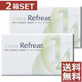 (送料無料)コンタクト2ウィーク 2week Refrear クリアコンタクト ツーウィーク リフレア ×2箱(1箱6枚入)2ウィークリフレアポイント2倍